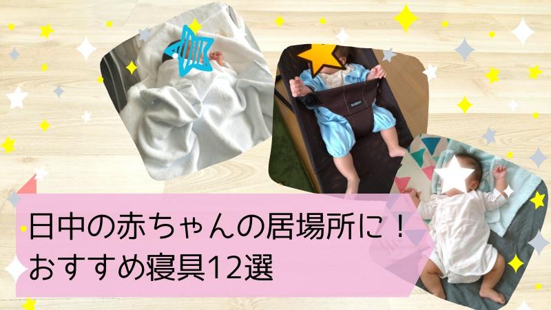 赤ちゃんは昼間どこに寝かせる?