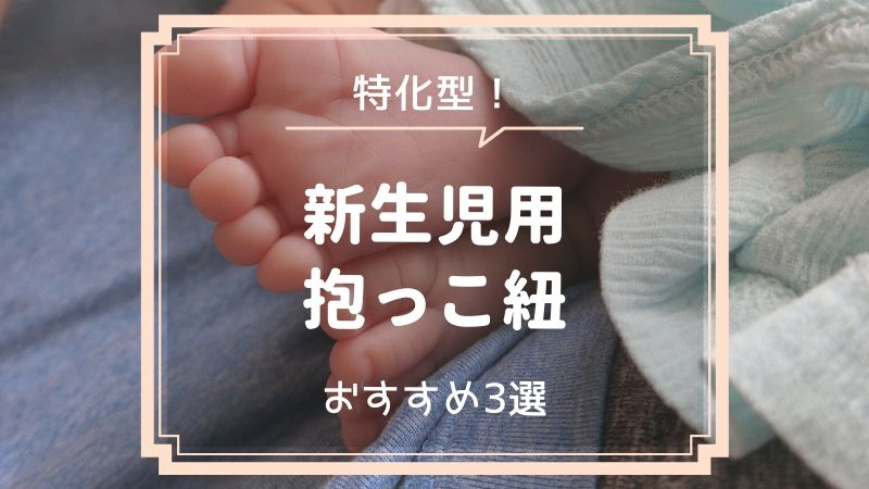 新生児用抱っこ紐アイキャッチ